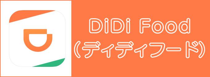 DiDi Food(ディディフード)カテゴリー画像
