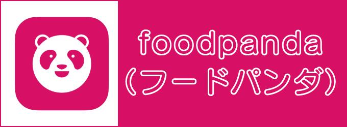 foodpanda(フードパンダ)カテゴリー画像