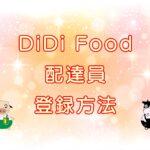 DiDi Food(ディディフード)配達員・登録方法のキャッチ画像