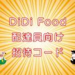DiDi Food(ディディフード)配達員向け・招待コードのキャッチ画像