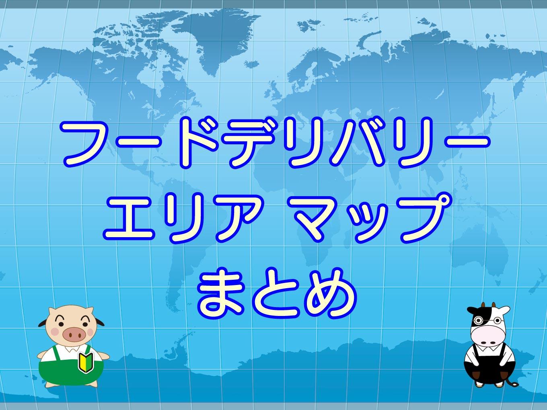 フードデリバリーサービス・各社のエリアマップまとめのキャッチ画像