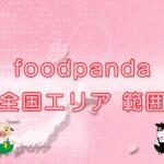 foodpanda(フードパンダ)全国エリア・範囲のキャッチ画像