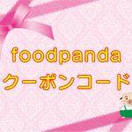 foodpanda(フードパンダ)クーポンコード・使い方まとめのキャッチ画像