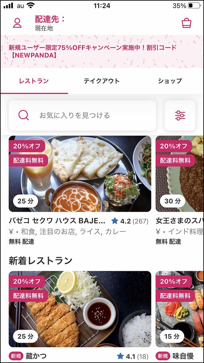 Foodpanda order 02