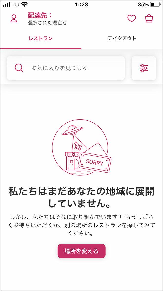 Foodpanda order 03