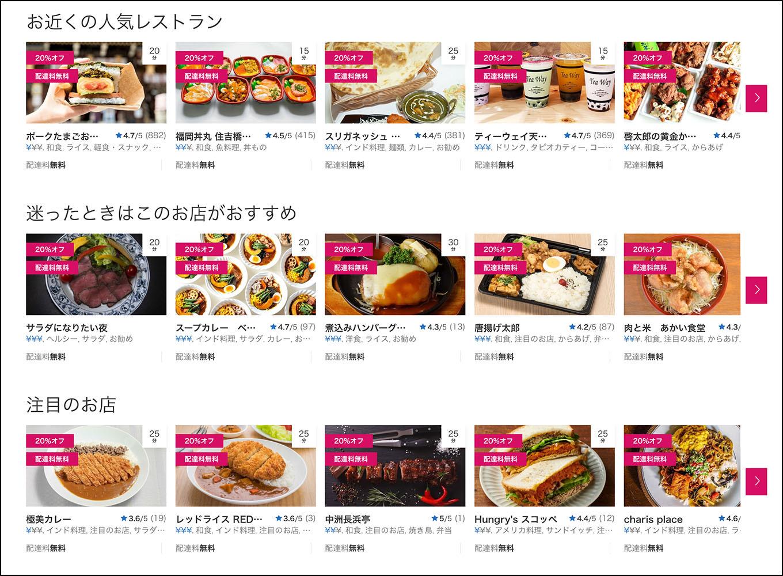 Foodpanda order 12
