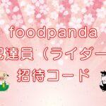 foodpanda(フードパンダ)招待・紹介コードのキャッチ画像