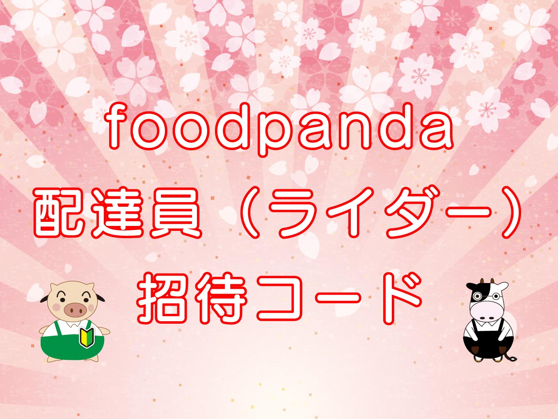 Foodpanda shotai
