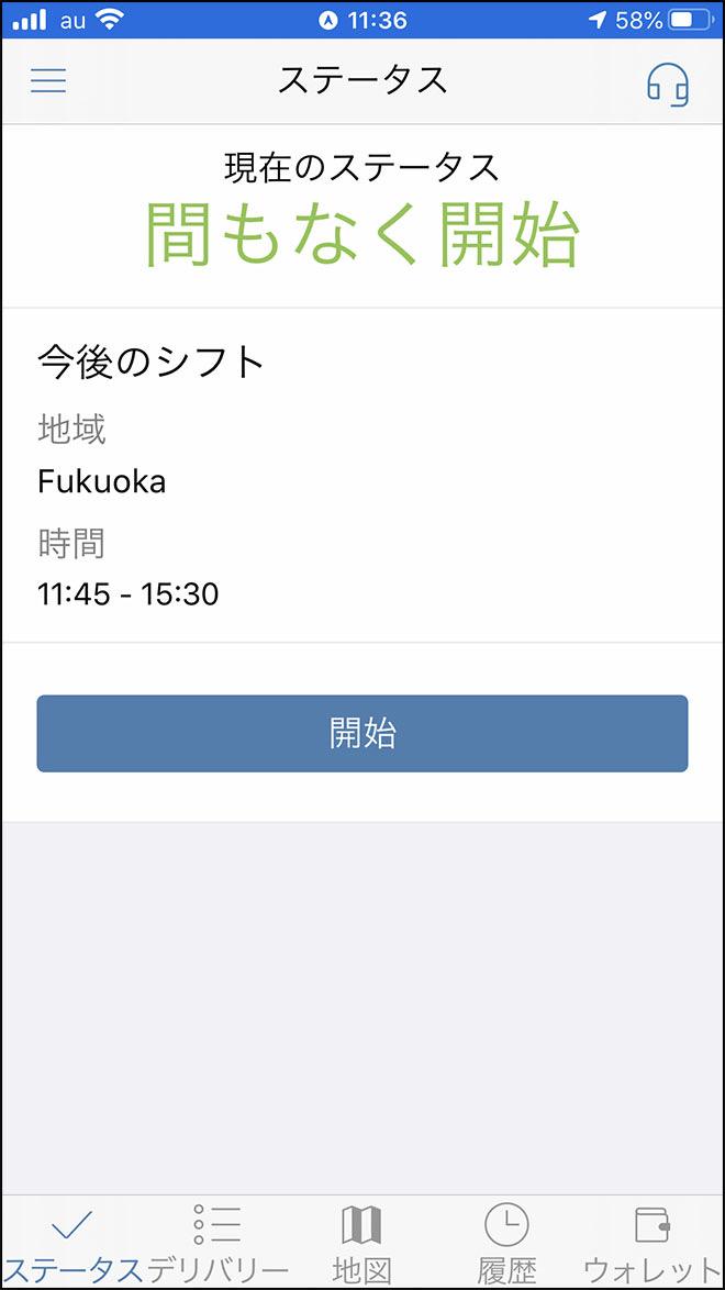 Foodpanda touroku 40