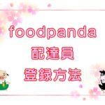 foodpanda(フードパンダ)配達員・登録方法のキャッチ画像