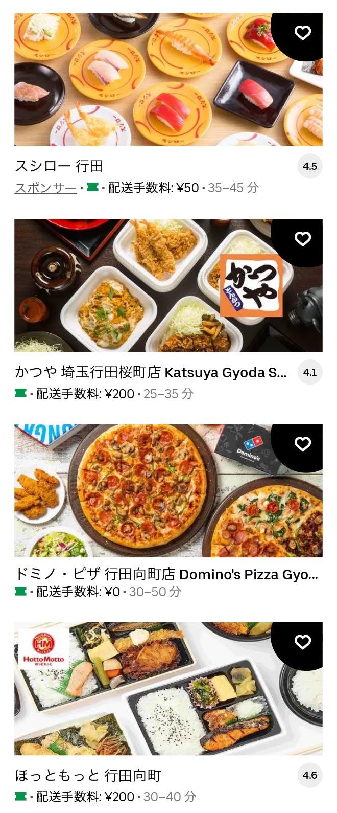 Gyouda shi menu 2102 1