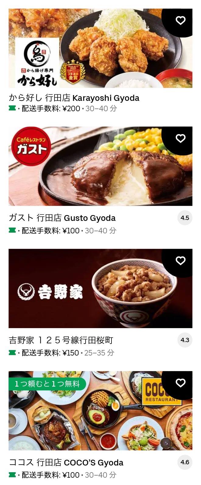 Gyouda shi menu 2102 2