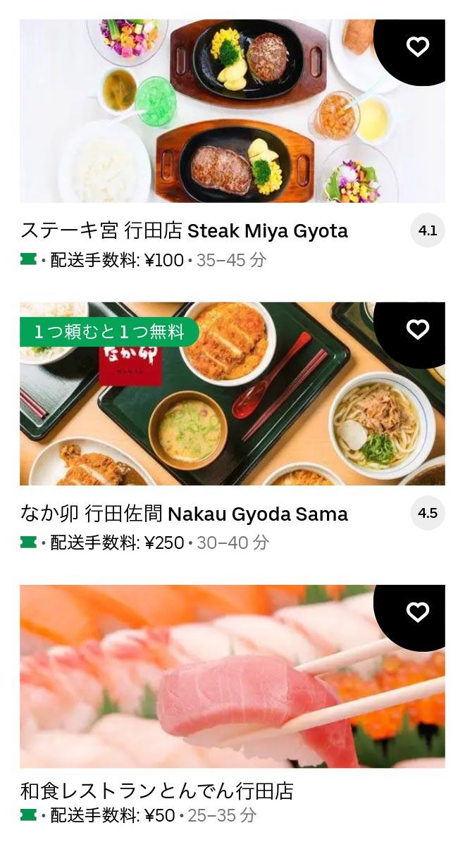 Gyouda shi menu 2102 3