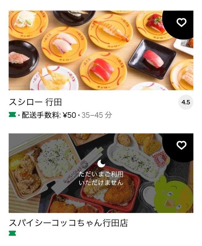 Gyouda shi menu 2102 4