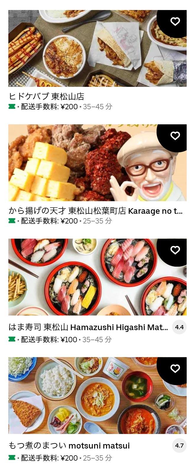 Higashi matsuyama 2102 4