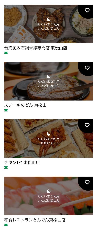 Higashi matsuyama 2102 7