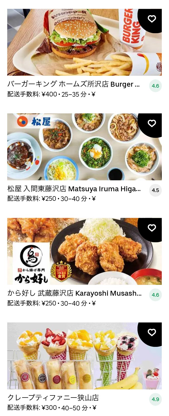 Iriso menu 2102 02