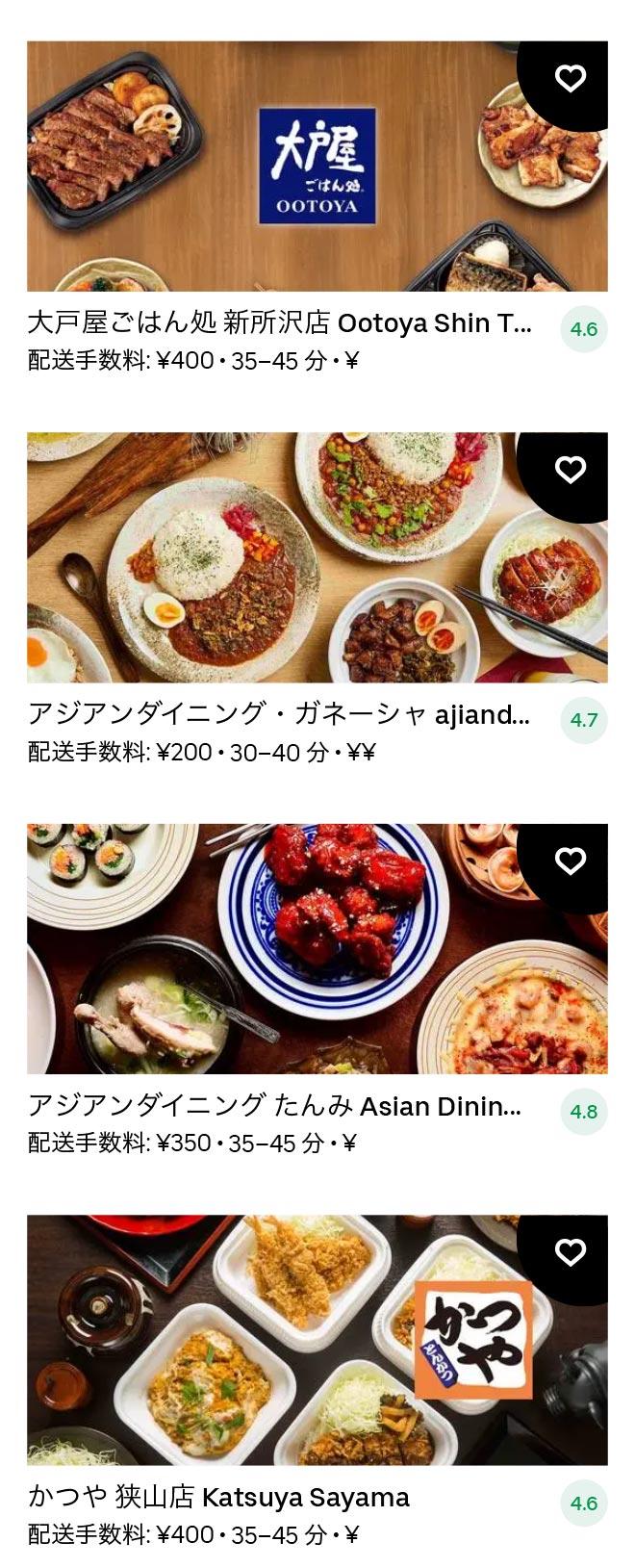 Iriso menu 2102 03