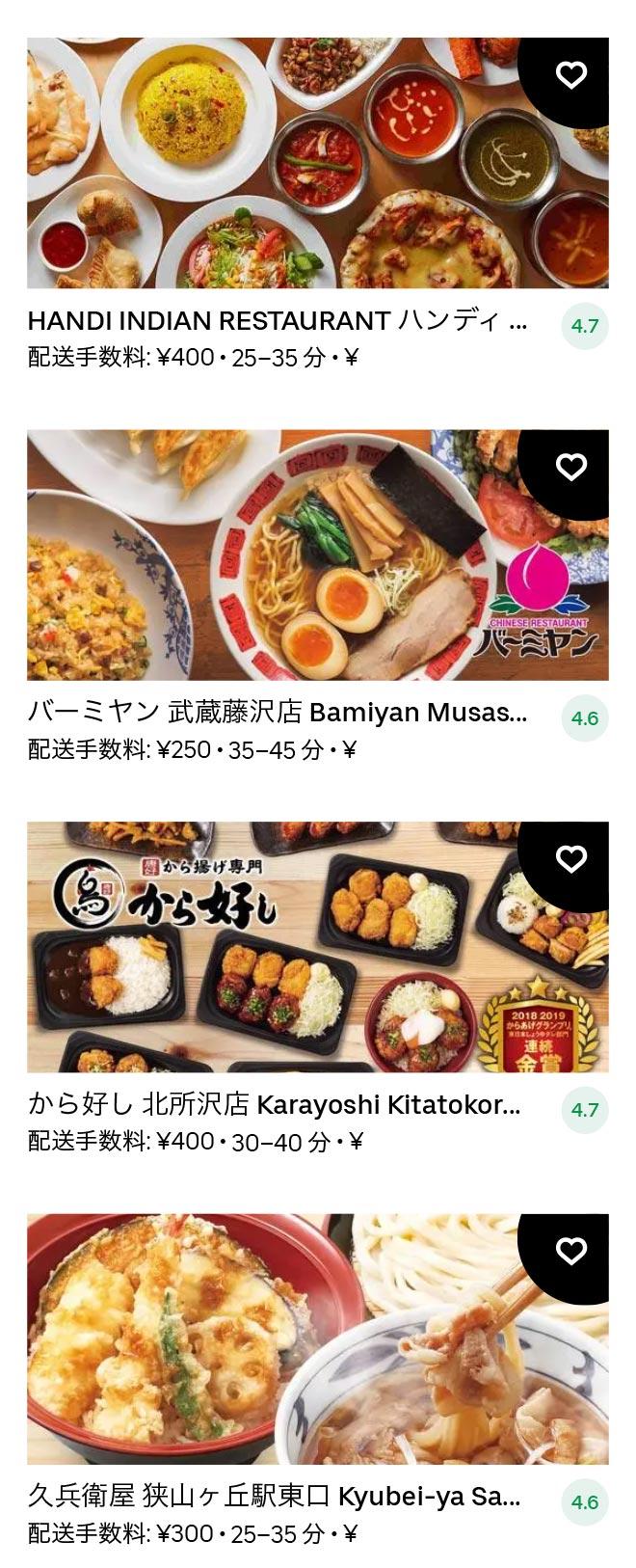 Iriso menu 2102 05