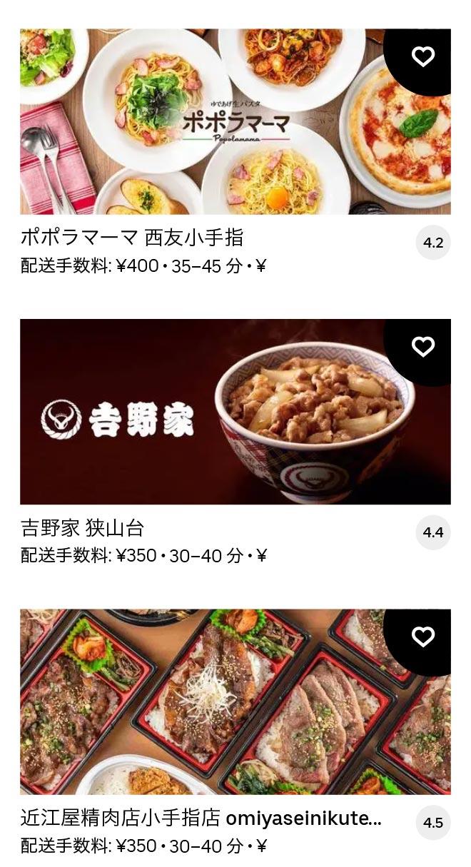 Iriso menu 2102 07