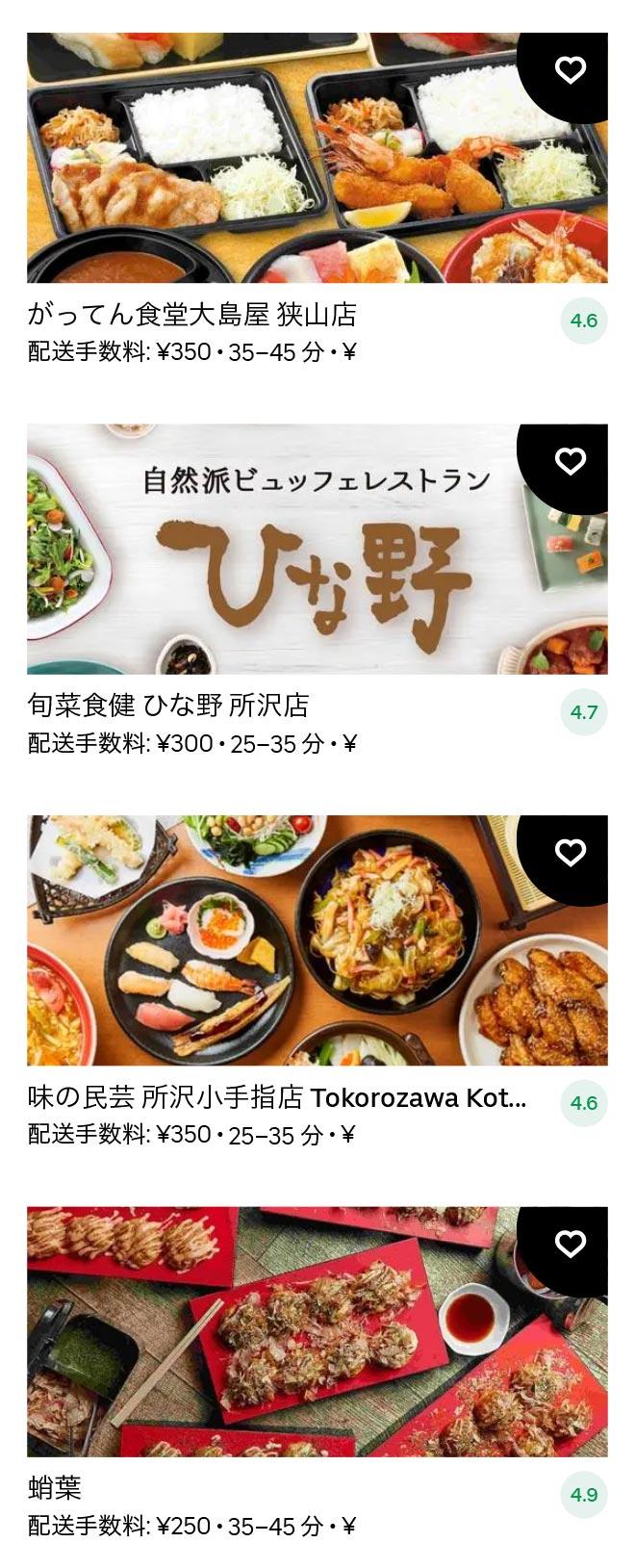 Iriso menu 2102 09