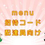 menu(メニュー)配達員招待コードのキャッチ画像