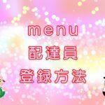 menu(メニュー)配達員・登録方法のキャッチ画像