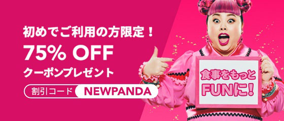 Panda coupon 75