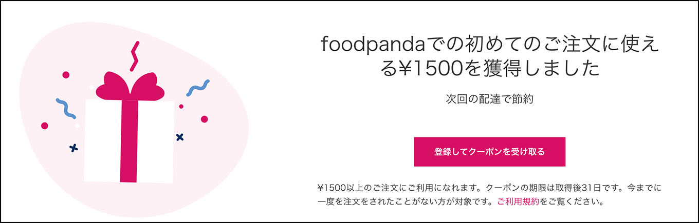 Panda coupon tomo2