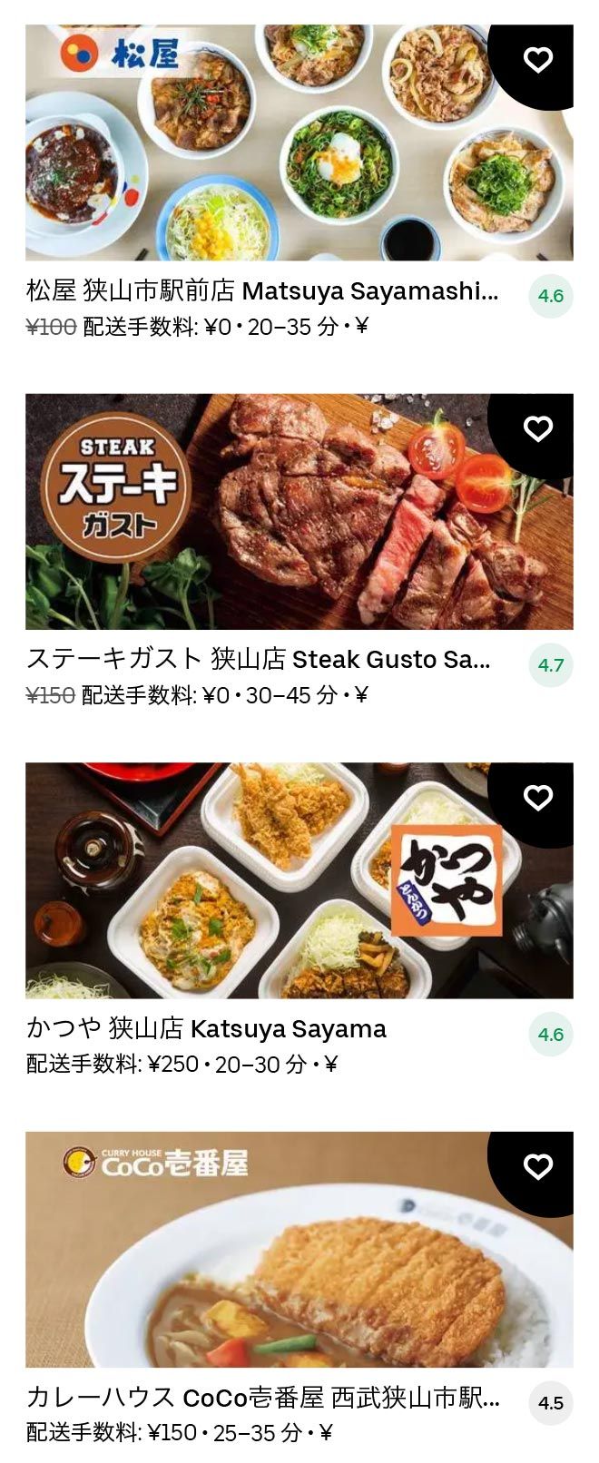 Sayama menu 2102 01
