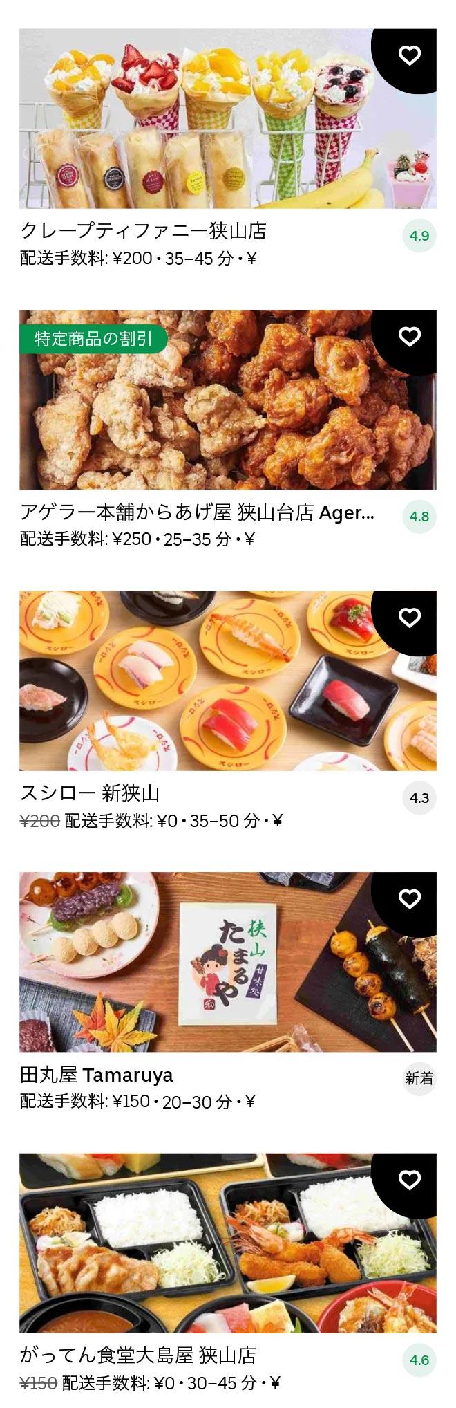 Sayama menu 2102 02