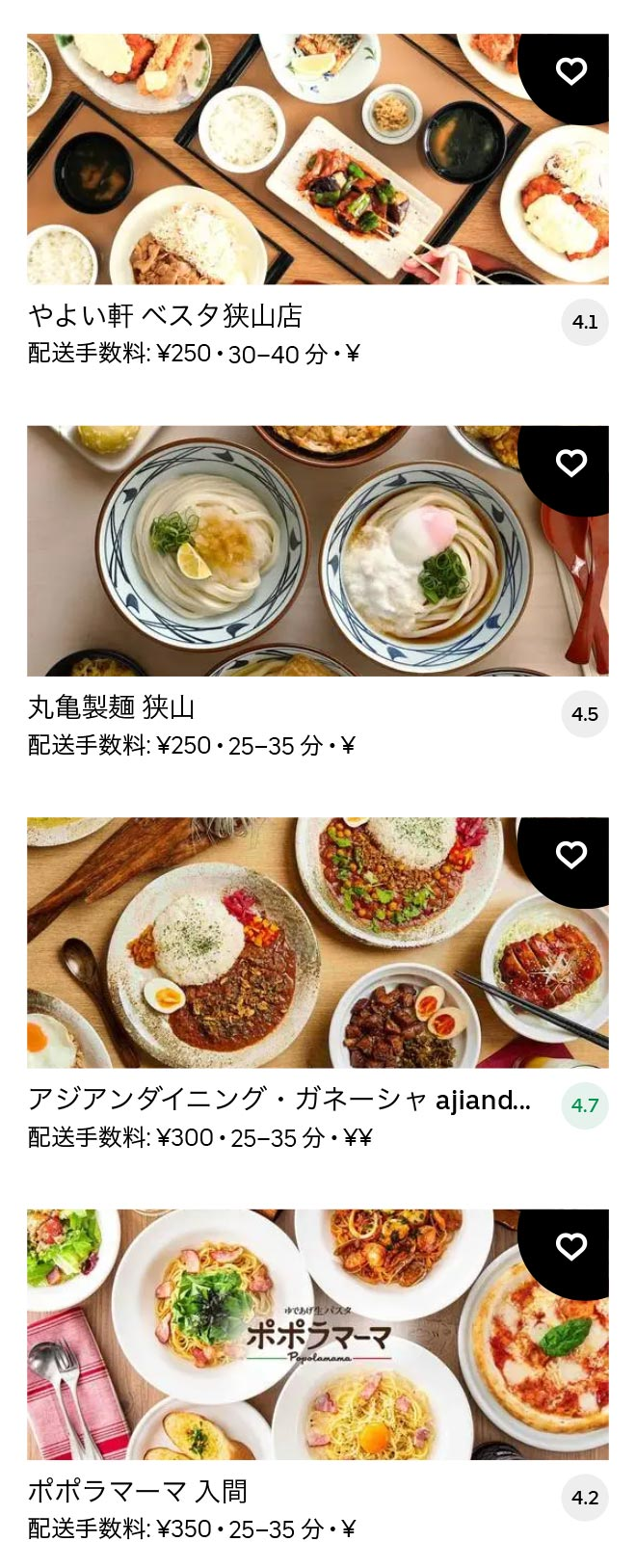 Sayama menu 2102 05