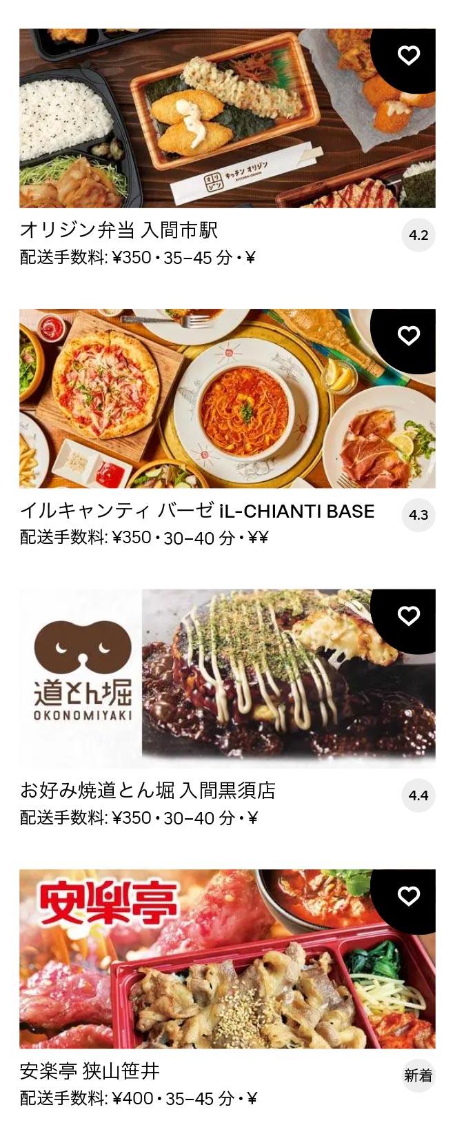 Sayama menu 2102 07