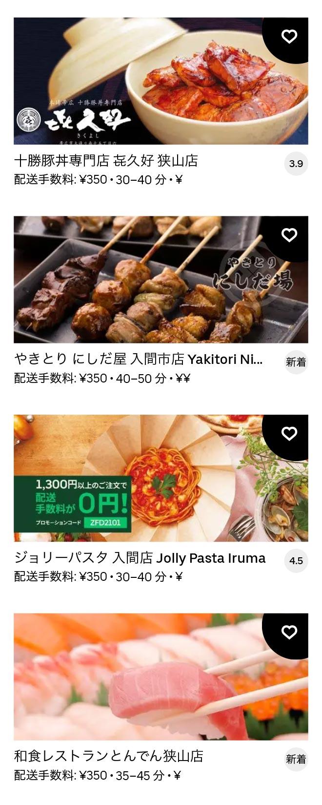 Sayama menu 2102 08