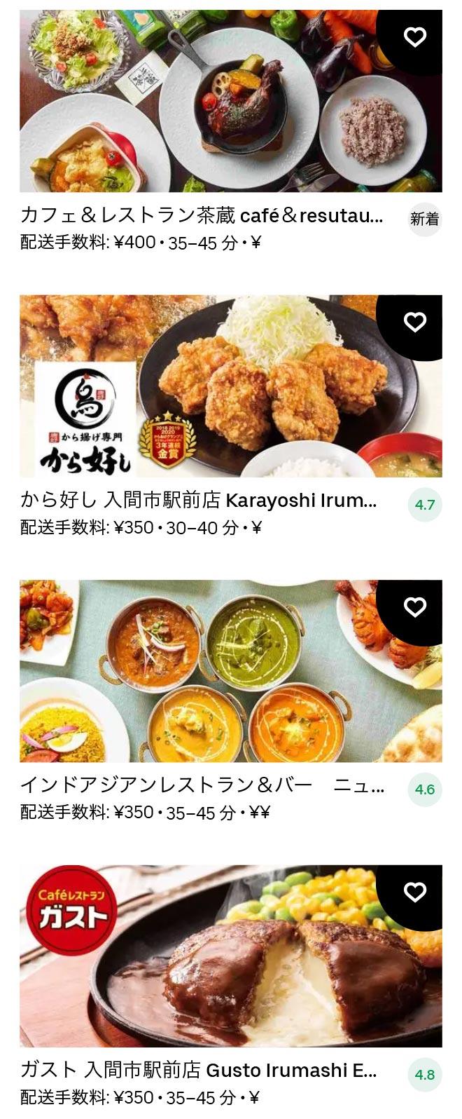 Sayama menu 2102 09