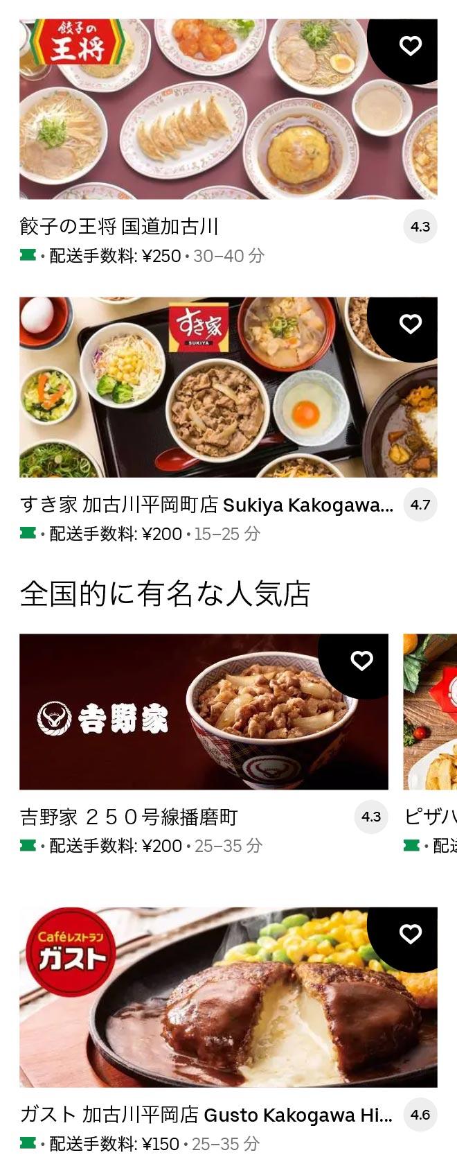 U kakogawa befu 2102 03