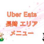 Uber Eats(ウーバーイーツ)長崎エリアのキャッチ画像