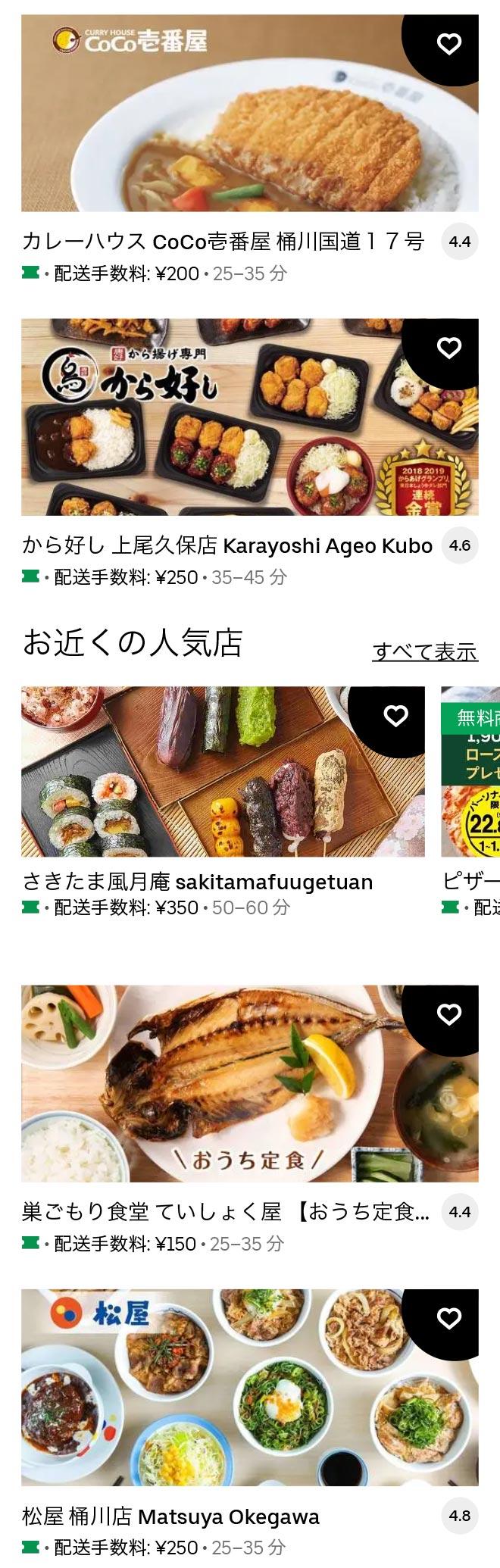 U okegawa 2102 03