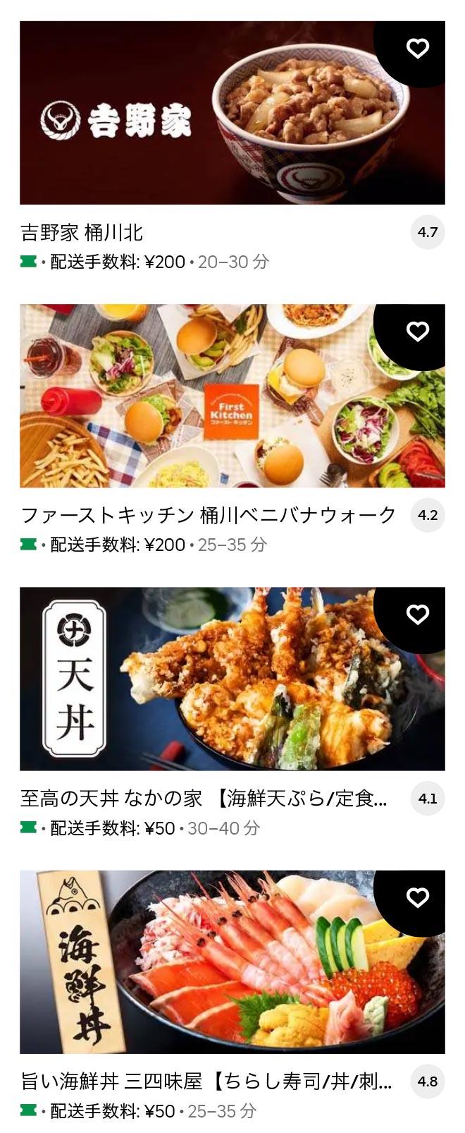U okegawa 2102 06
