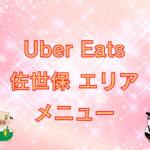 Uber Eats(ウーバーイーツ)佐世保エリアのキャッチ画像