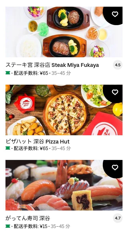 Ub fukaya 2102 5