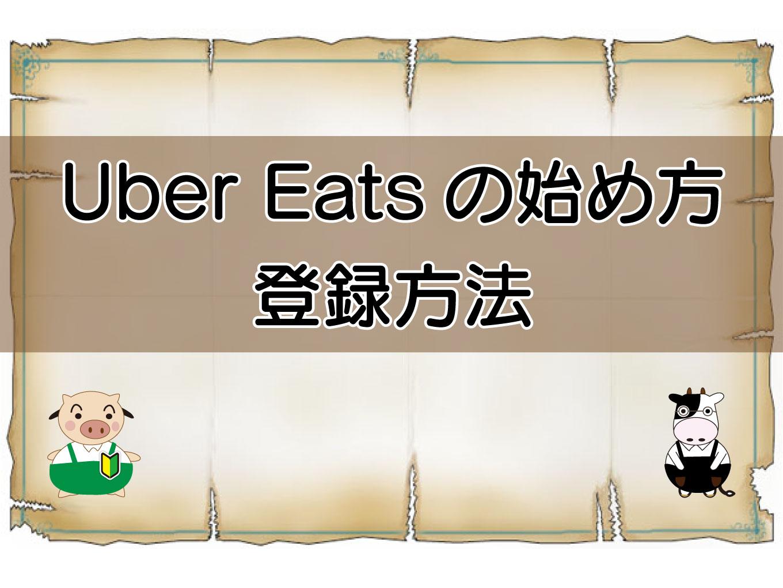 Uber Eats(ウーバーイーツ)登録方法のキャッチ画像