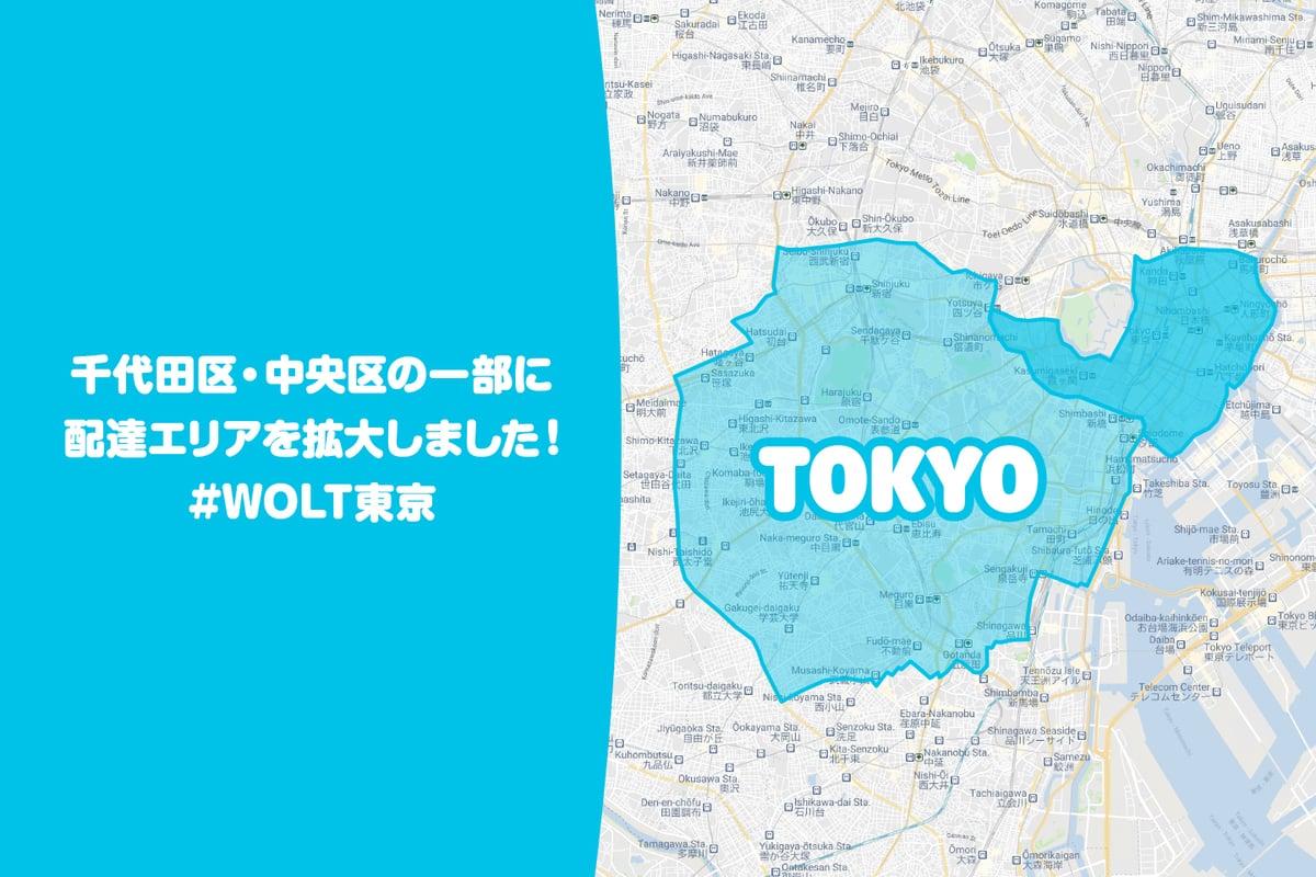 Wolt 210212 tokyo
