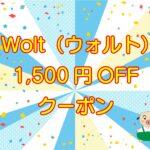 Wolt(ウォルト)1,500円OFFクーポンのキャッチ画像