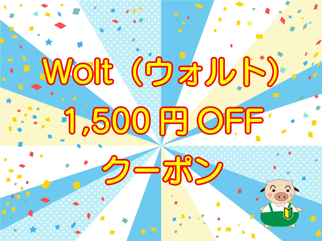 Wolt coupon top2