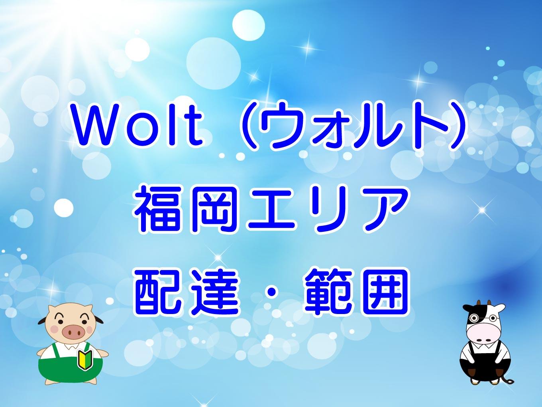 Wolt(ウォルト)福岡エリアのキャッチ画像