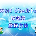 Wolt(ウォルト)配達員・登録方法のキャッチ画像
