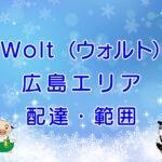 Wolt(ウォルト)広島のキャッチ画像
