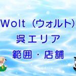 Wolt(ウォルト)呉エリアのキャッチ画像