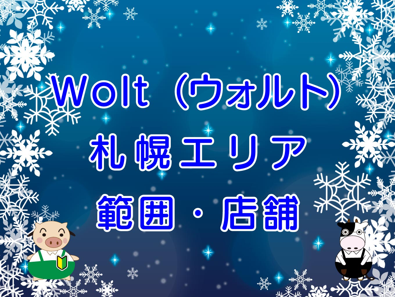 Wolt(ウォルト)札幌エリアのキャッチ画像